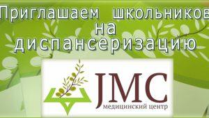JMC приглашает школьников пройти диспансеризацию 21 и 30 августа