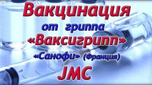 Внимание! Лучшая защита от гриппа – вакцинация в JMC!