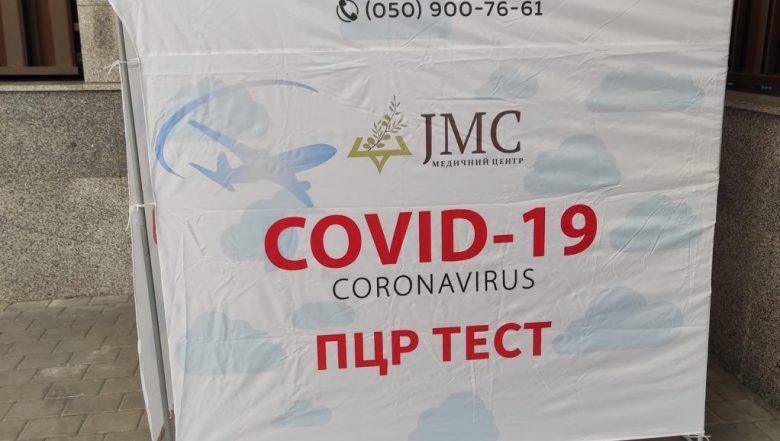 Улетаете? СРОЧНЫЙ ПЦР тест на COVID-19!
