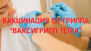 """❗️ Особенно важно в 2021 году ❗️ Вакцинация от гриппа """"Ваксигрипп Тетра"""""""